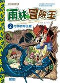 (二手書)雨林冒險王(2):恐怖的帝王蠍