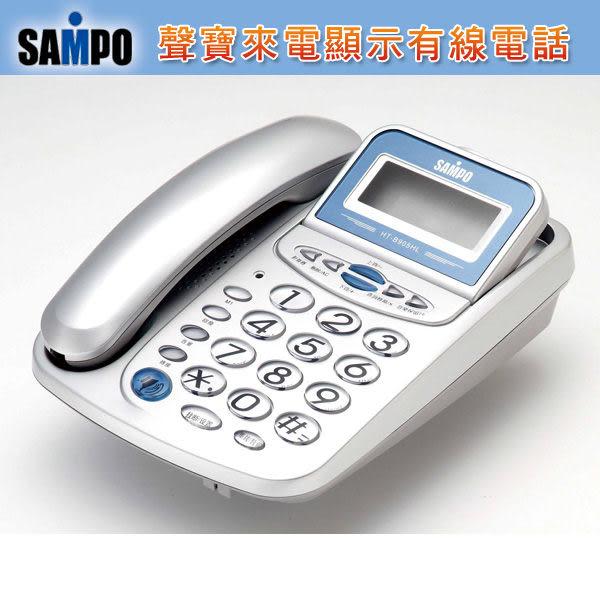 聲寶來電顯示有線電話(HT-B905HL)