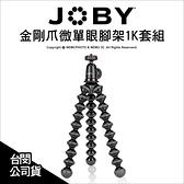 JOBY 金剛爪微單眼腳架 1K套組 JB43 承重1KG 章魚腳架 魔術腳架 公司貨 【可刷卡】薪創數位