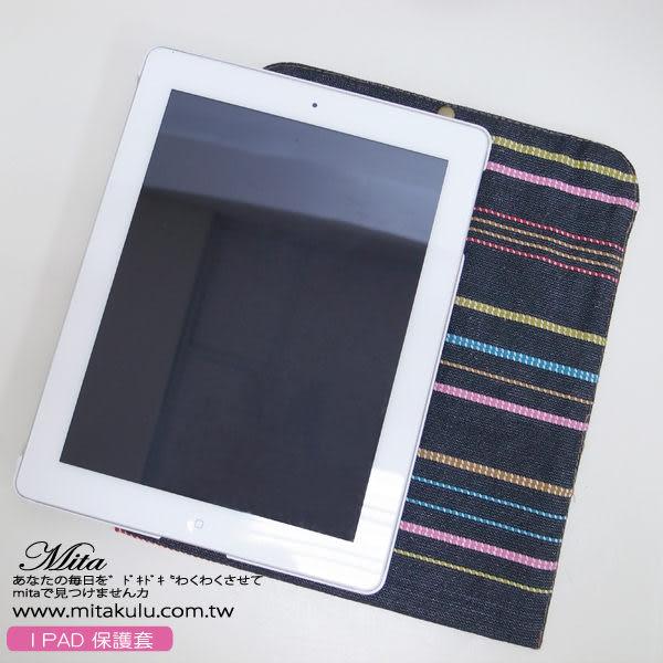 *Mita*MI-0480  彩色條紋黑色牛仔布iPad包 保護套