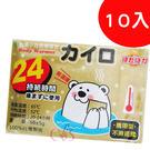快樂小白熊暖暖包 10入 ☆艾莉莎☆