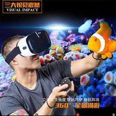 rv眼鏡3d虛擬現實眼鏡vr眼睛手機通用vivo華為蘋果oppo小米【叢林之家】
