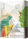 聽一整塊大陸唱歌:從大西洋到太平洋的四千英里鳥鳴之旅,跨物種翻譯者的自然觀察...