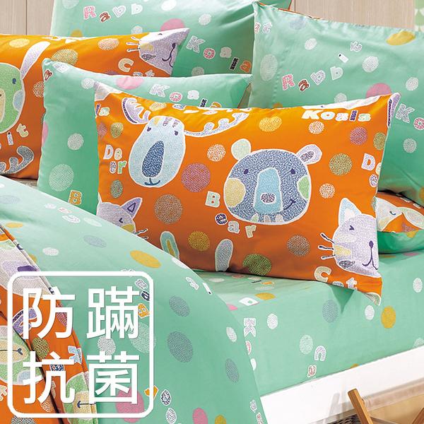 鴻宇 雙人床包組 歡樂園地桔 防蟎抗菌 美國棉授權品牌 台灣製2262