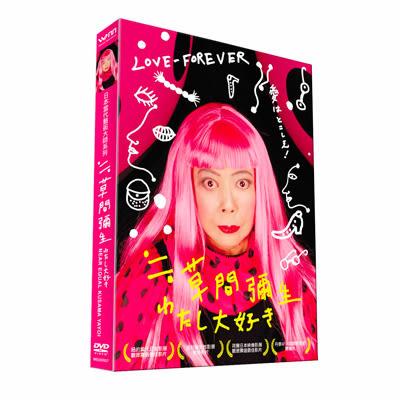 日本當代藝術大師系列:草間彌生DVD