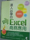 【書寶二手書T8/電腦_YAS】達人必學的Excel商務應用_原價520_沈志文