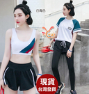 依芝鎂-B444瑜珈服瑜兒短袖褲裝路跑健身服短袖正品,四件式整套售價1400元