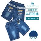 牛仔大腰褲 /加大牛仔短褲[1163-8...
