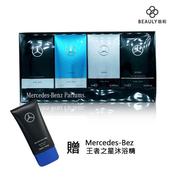 Mercedes Benz 賓士 迷你小香禮盒 贈王者之星沐浴精《BEAULY倍莉》
