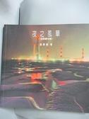 【書寶二手書T5/攝影_PGV】夜之風華:夜景攝影初階_原價400_劉泰雄