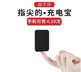 行動電源 20000M超薄充電寶便攜手機通用行動電源大容量迷你小巧閃充無線 「時尚彩虹屋」