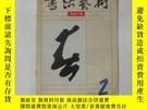 二手書博民逛書店舊書《書法藝術》書畫合版罕見1998年第2期 總第50期 b14-6Y225395