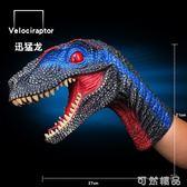 侏羅紀世界恐龍模型玩具手偶手套軟膠霸王龍三角龍迅猛龍仿真動物   可然精品鞋櫃
