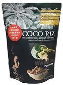 COCO RIZ 椰子脆皮米捲(芥末口味)