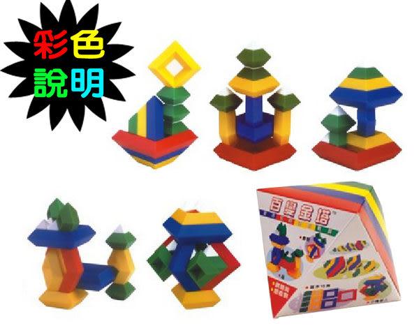 百變金塔積木 益智玩具 彩色操作示範圖示 三度空間任意組合 多種造型變化 *符合CNS規定(M)33801