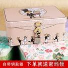 密碼帶鎖收納盒儲物盒小型鐵盒盒子鑰匙馬口鐵皮盒【步行者戶外生活館】