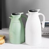 智慧玻璃內膽保溫壺家用小型茶瓶熱開水瓶暖水壺學生宿舍用大容量 新品全館85折