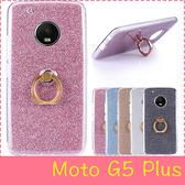 【萌萌噠】摩托羅拉 Moto G5 Plus (5.2吋)  超薄指環閃粉款保護殼 全包防摔 矽膠軟殼 支架 手機殼
