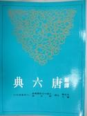 【書寶二手書T7/政治_YEK】新譯唐六典(三)_朱永嘉/注釋