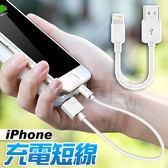 iPhone 充電線 短線 Xs Max XR 6 8 7 lightning 傳輸線 i7 i8 iXs(78-4091)