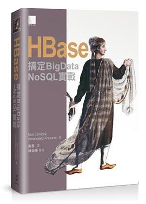 HBase:搞定BigData──NoSQL實戰(HBase in action)