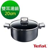 法國特福 鈦廚悍將系列20CM不沾雙耳湯鍋(加蓋)(電磁爐適用)