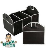 「全家299免運」汽車後備箱 整理箱 儲物箱 置物箱 可折疊 車用(薄款)【G0008-2】