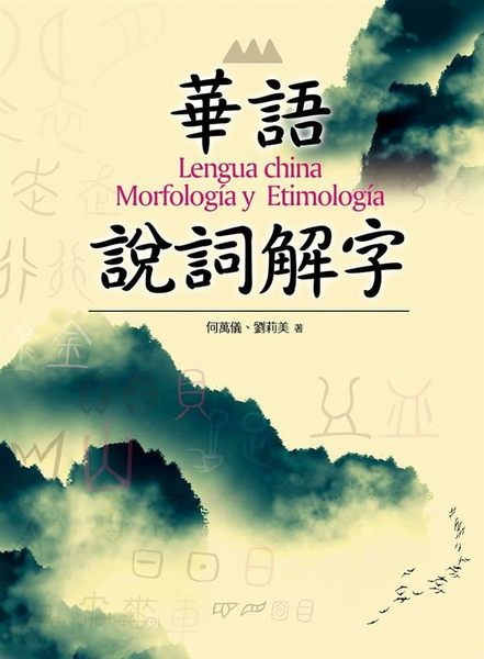 (二手書)華語說詞解字-Lengua china Morfología y Etimología