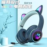 貓耳朵頭戴式插線電腦USB耳機雙麥電競游戲發光耳機 快速出貨 快速出貨