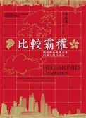 比較霸權:戰後新加坡及香港的華文學校政治