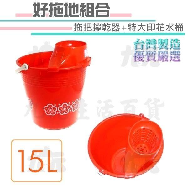 【九元生活百貨】好拖地組合 拖把擰乾器+印花水桶 台灣製
