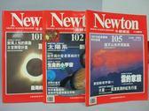 【書寶二手書T3/雜誌期刊_XAP】牛頓_101&102&105期_共3本合售_雲的家族等