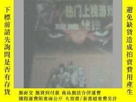 二手書博民逛書店PC熱門上榜遊戲攻略祕技罕見紅警工作室編 兵器工業出版社Y196