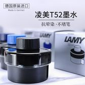 春季熱賣 德國正品LAMY墨水 凌美鋼筆墨水T52 非碳素 不堵筆 黑色 藍黑50ML