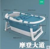 大號可折疊沐浴桶大人泡澡桶成人洗澡桶塑料浴缸全身浴盆家用神器QM『摩登大道』