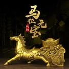裝飾馬開運純銅馬拉元寶銅馬拉車銅馬上發財銅器元寶招財唐馬擺件 樂活生活館