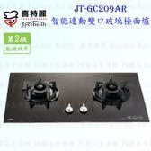 【PK廚浴生活館】高雄喜特麗 JT-GC209AR 智能連動雙口玻璃檯面爐 JT-209 瓦斯爐 實體店面