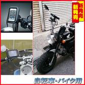 iphone 8 7 XR X XS plus iphone8 iphone7 note 10機車手機架子摩托車手機架子