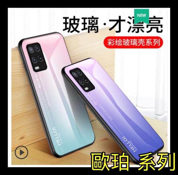 【萌萌噠】歐珀 OPPO A54 A74 小清新 漸變玻璃系列 全包軟邊+玻璃背板保護殼 手機殼 手機套