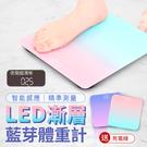 《唯美漸層!可連APP》LED藍芽體重計 藍牙體重計 電子磅秤 電子秤 體重機 體重秤