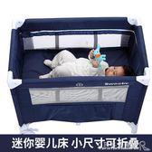 可折疊嬰兒床多功能便攜式bb床嬰兒折疊小床小尺寸小戶型『CR水晶鞋坊』igo