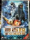 挖寶二手片-0B01-059-正版DVD-日片【哥吉拉:東京SOS】-虎牙光輝*吉岡美穗(直購價)