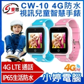 【3期零利率】送磁性黏土全新 IS愛思 CW-10 4G防水視訊兒童智慧手錶 LINE視訊通話 雙向聲控翻譯