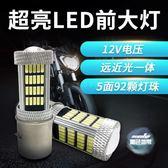車燈 92珠電動車燈摩托車LED大燈 超亮強光單雙 三爪內置前大燈遠近光 1色
