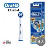 【德國百靈】Oral-B-電動牙刷刷頭(4入) EB20-4