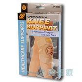 璟茂 肢體護具(未滅菌) 可調式膝關節束帶 SP-6630