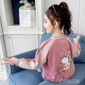兒童外套女 女童外套新款夾克春秋裝洋氣中大兒童韓版棒球服寶寶上衣 快速出貨