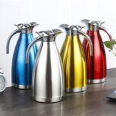 保溫壺 2L304不銹鋼 保暖瓶熱水瓶保溫水壺歐式暖水瓶家用 韓先生
