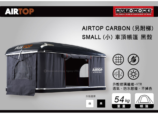 ||MyRack|| MAGGIOLINA AIRTOP SMALL小 車頂帳篷  另附梯 露營.登山.休旅車