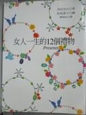 【書寶二手書T9/翻譯小說_IHV】女人一生的12個禮物_角田光代 , 韓明怡
